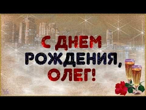 С днем рождения Олег картинки (29)