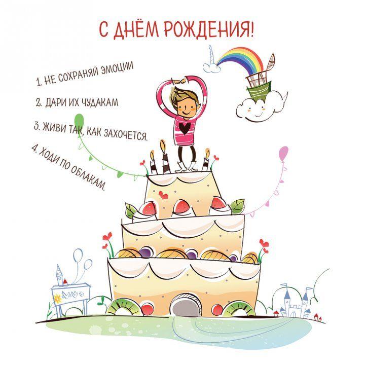 С днем рождения картинки Иришка (10)