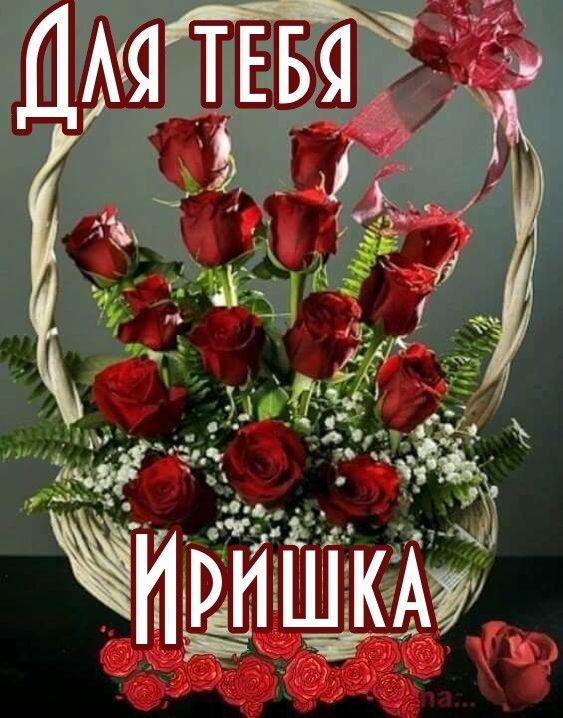 С днем рождения картинки Иришка (3)