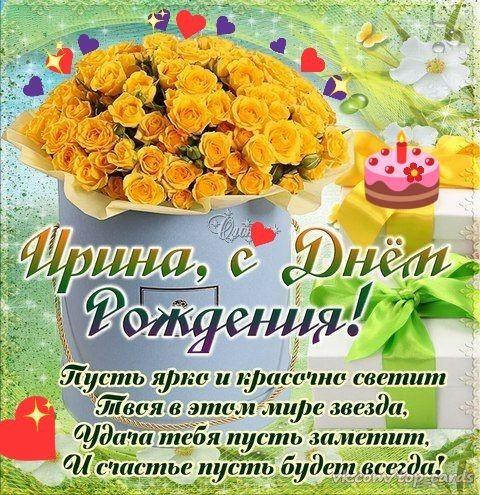 С днем рождения картинки Иришка (4)