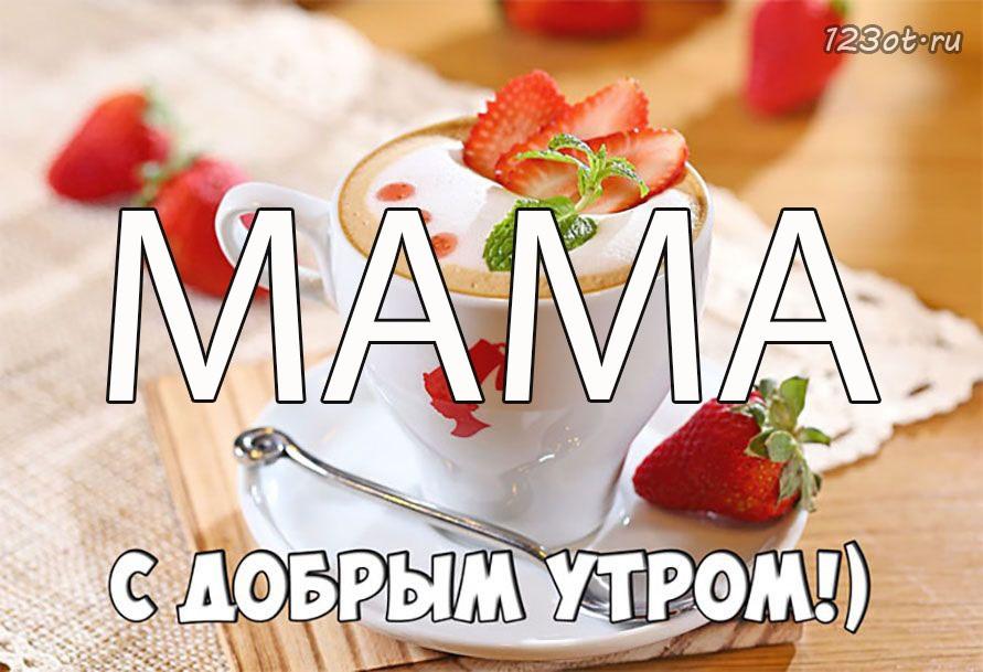 С добрым утром мама (23)