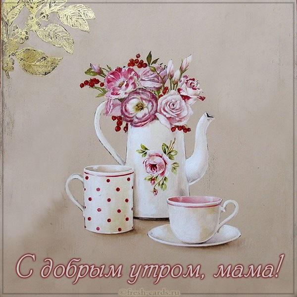 С добрым утром мама (4)