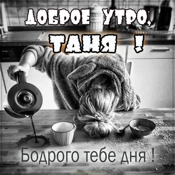 Таня доброе утро (1)