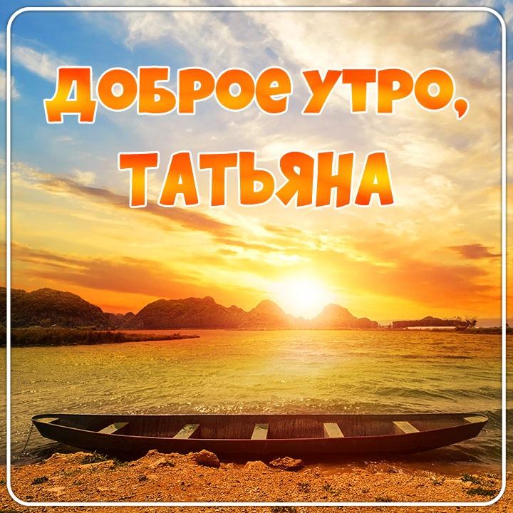 Таня доброе утро (17)