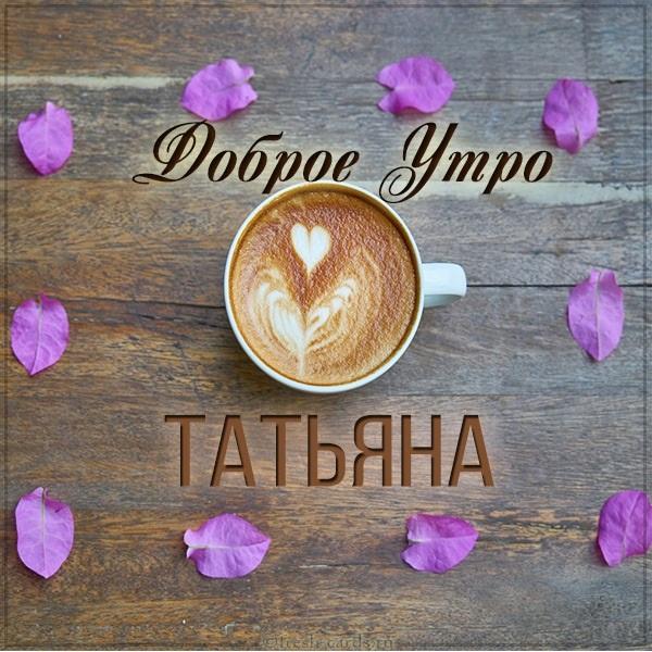 Таня доброе утро (20)