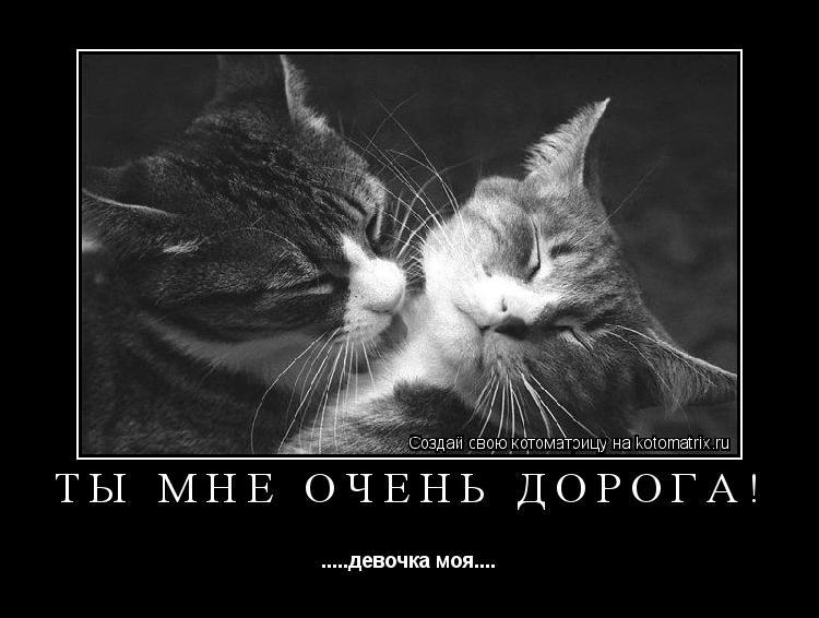 Ты мне очень дорога картинка (4)