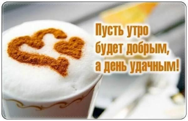 Удачного дня и доброе утро (11)