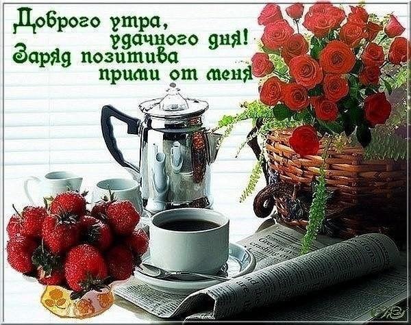 Удачного дня и доброе утро (17)