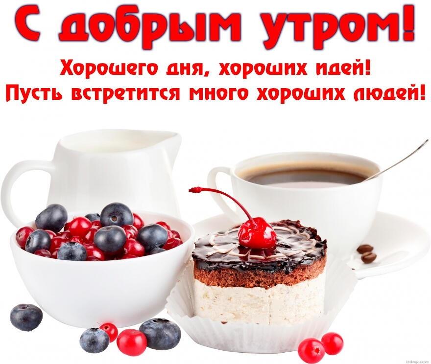 Удачного дня и доброе утро (18)