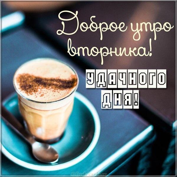 Удачного дня и доброе утро (2)