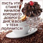 Удачного дня и доброе утро