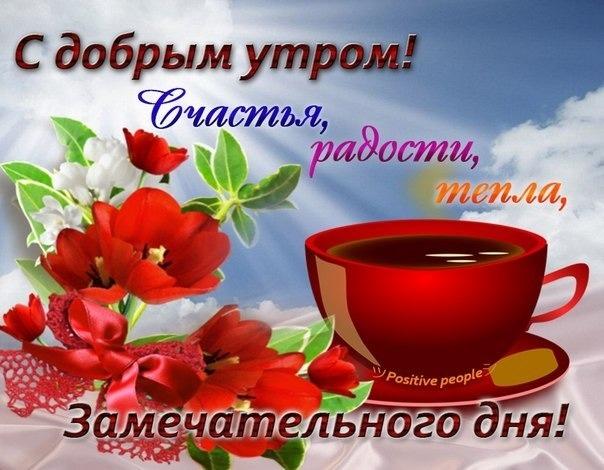 Удачного дня и доброе утро (3)