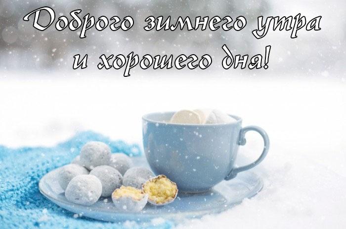 Удачного дня и доброе утро (9)