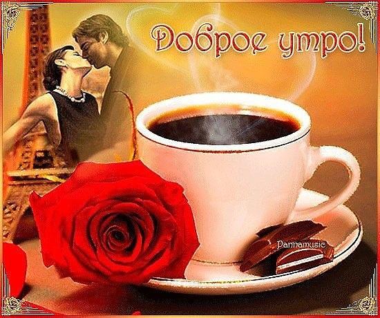 Утренний кофе картинки доброе утро (1)