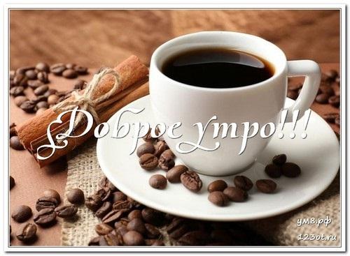 Утренний кофе картинки доброе утро (10)