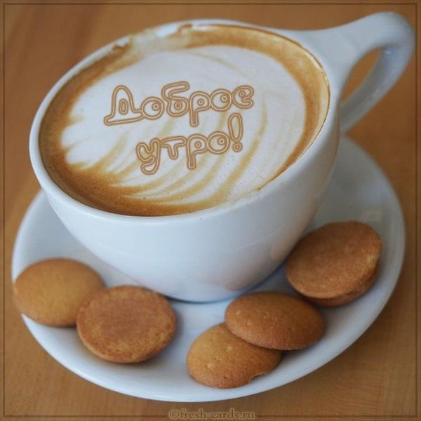Утренний кофе картинки доброе утро (11)