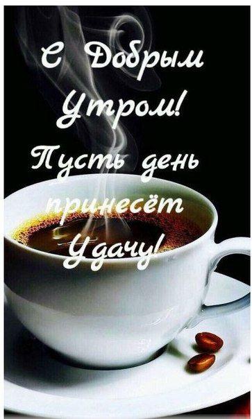 Утренний кофе картинки доброе утро (13)