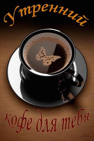 Утренний кофе картинки доброе утро (15)