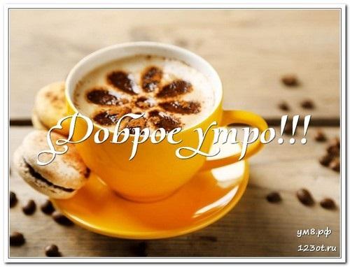 Утренний кофе картинки доброе утро (16)