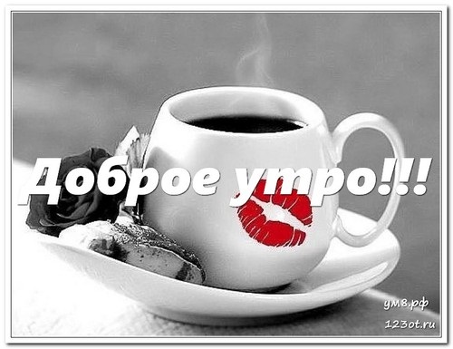 Утренний кофе картинки доброе утро (17)