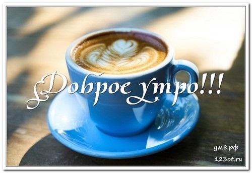 Утренний кофе картинки доброе утро (18)