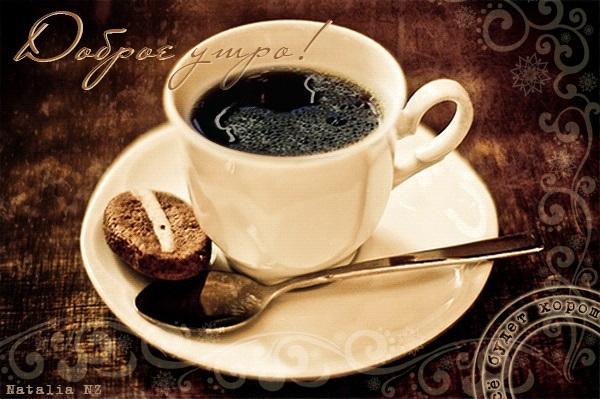 Утренний кофе картинки доброе утро (2)