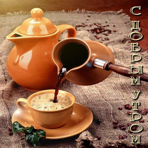 Утренний кофе картинки доброе утро (20)
