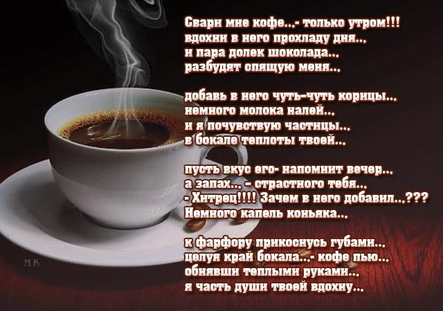 Утренний кофе картинки доброе утро (26)