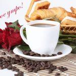 Утренний кофе картинки доброе утро