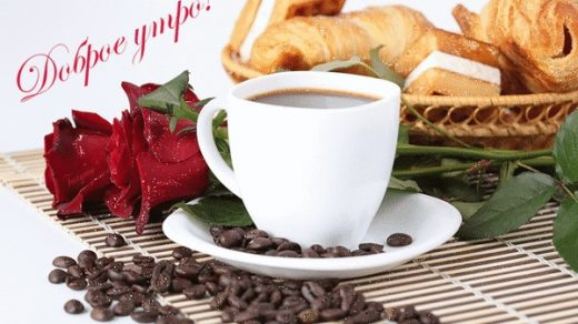 Утренний кофе картинки доброе утро (3)