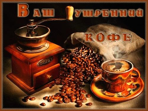 Утренний кофе картинки доброе утро (4)