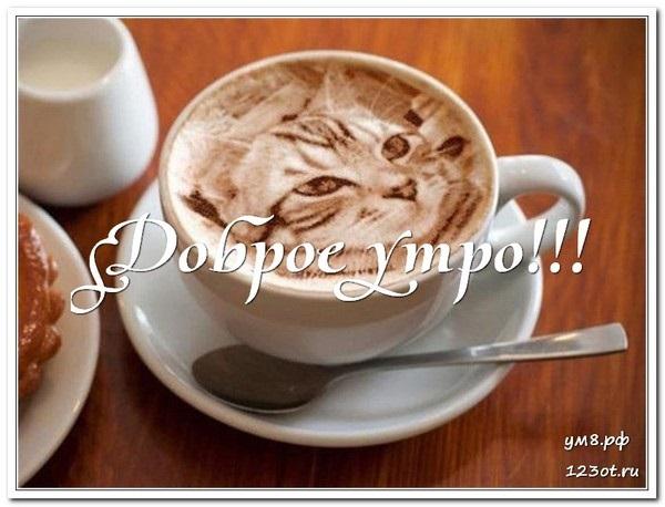 Утренний кофе картинки доброе утро (6)