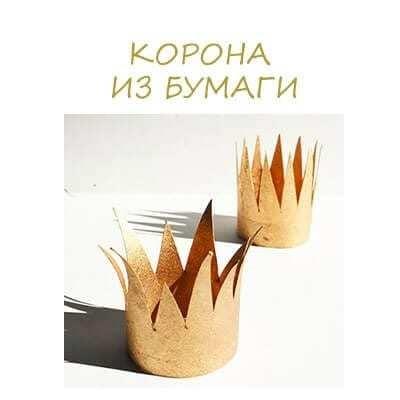 Фото макет короны из бумаги (15)