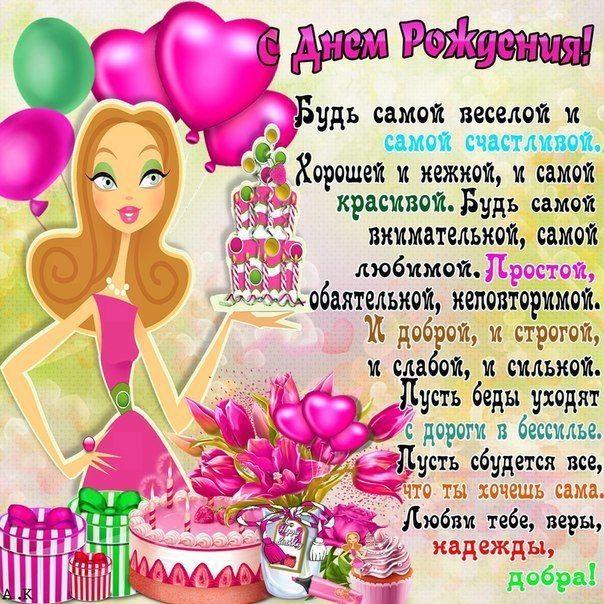Яркая картинка с днем рождения сестренка (13)