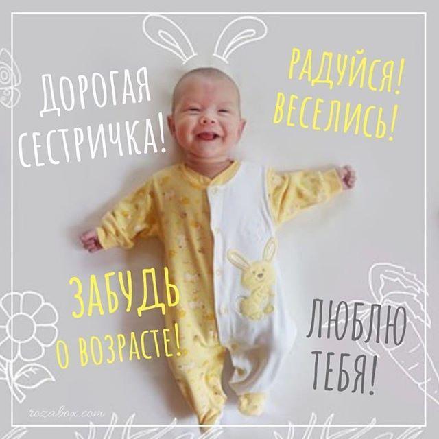 Яркая картинка с днем рождения сестренка (2)