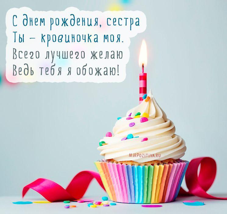 Яркая картинка с днем рождения сестренка (35)