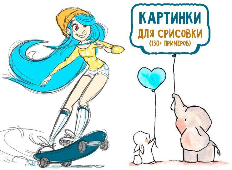 Картинки для девочки 12 лет для срисовки (18)