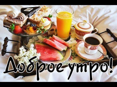 Картинки доброе утро мое любимое солнышко (2)