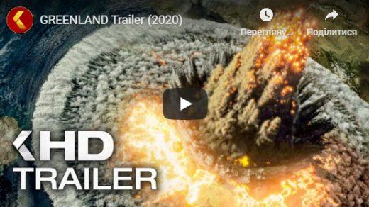 Гренландия — Русский трейлер в хорошем качестве (2020)