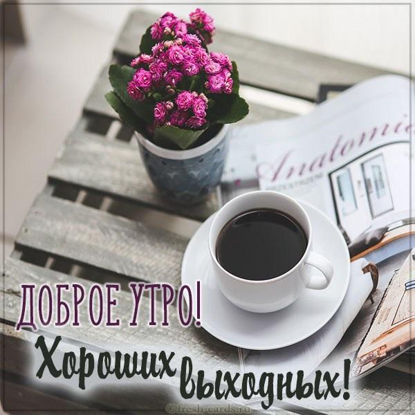 Открытки с добрым утром с выходным (2)