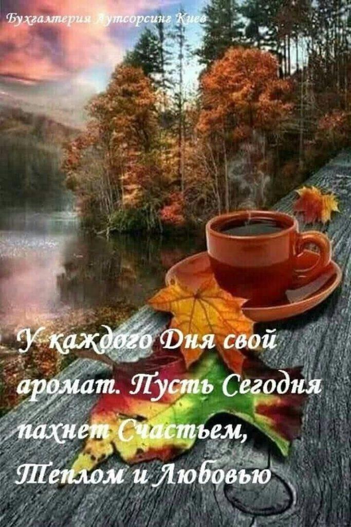 Доброе утро осень и дождь - прекрасные картинки (15)