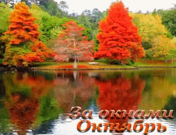 Красивые открытки на утро октября для родных (1)