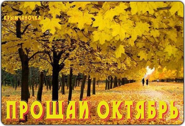 Красивые открытки на утро октября для родных (2)