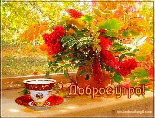 Красивые открытки на утро октября для родных (7)