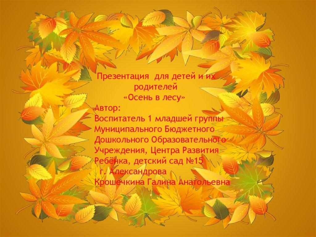 Осень в лесу красивые картинки для детей и родителей (15)