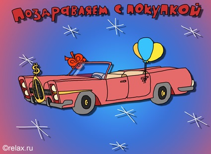 Картинки поздравления с покупкой автомобиля - подборка (1)