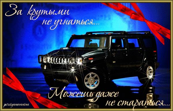 Картинки поздравления с покупкой автомобиля - подборка (10)
