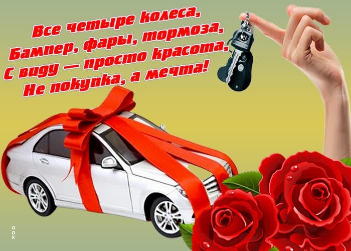 Картинки поздравления с покупкой автомобиля - подборка (11)