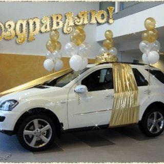 Картинки поздравления с покупкой автомобиля   подборка (13)