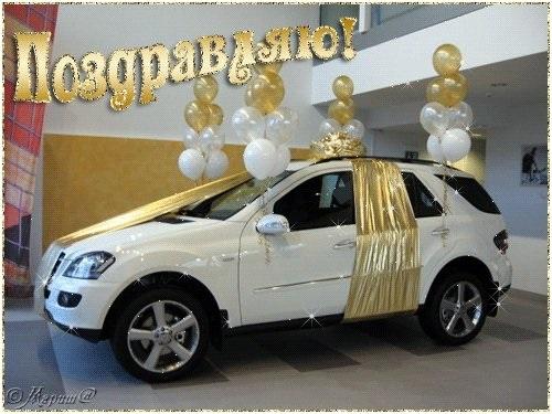 Картинки поздравления с покупкой автомобиля - подборка (13)
